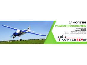 Выбираем радиоуправляемые модели самолетов