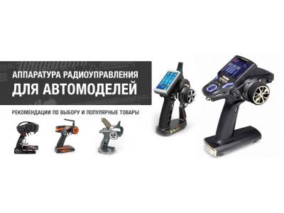 Аппаратура радиоуправления для автомоделей
