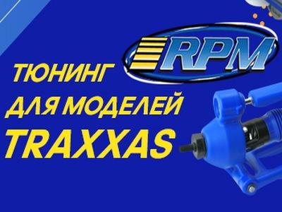Тюнинг RPM для моделей TRAXXAS