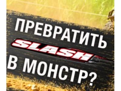 Тюнинг машины TRAXXAS SLASH