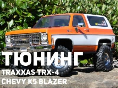 Тюнинг TraxxasTRX-4 Chevy K5 Blazer
