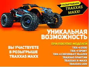 Розыгрыш машины TRAXXAS MAXX