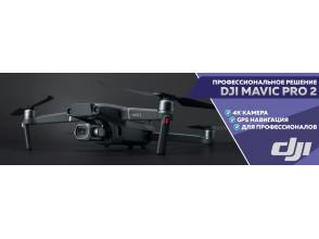 DJI MAVIC PRO 2 обновление модельного ряда DJI