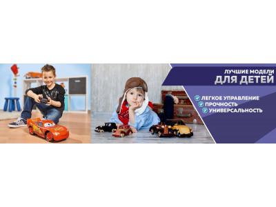 Радиоуправляемые машины для детей