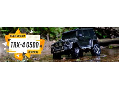 Обзор модели Traxxas TRX-4 G500