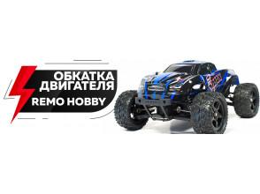 Советы по обкатке коллекторного двигателя Remo Hobby