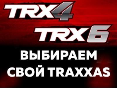 Traxxas TRX. Какую выбрать модель?!