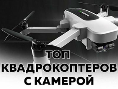 Квадрокоптер с камерой топ 10