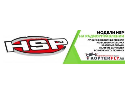 Машины на радиоуправлении HSP