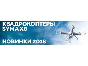 Квадрокоптер Syma X8. Какой выбрать в 2018 году