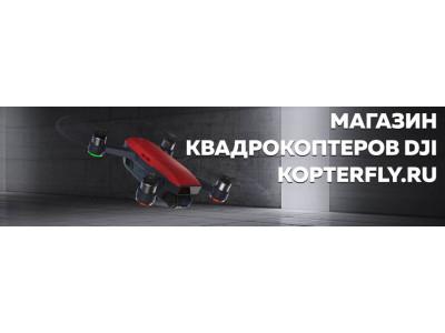 Магазин DJI. Официальный дилер