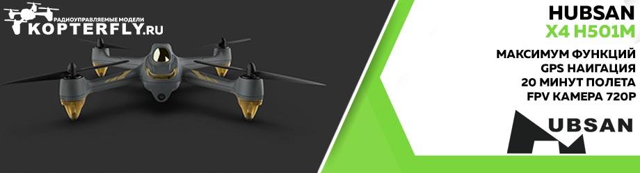 Радиоуправляемый квадрокоптер Hubsan X4 FPV RTF 2.4G - H501M