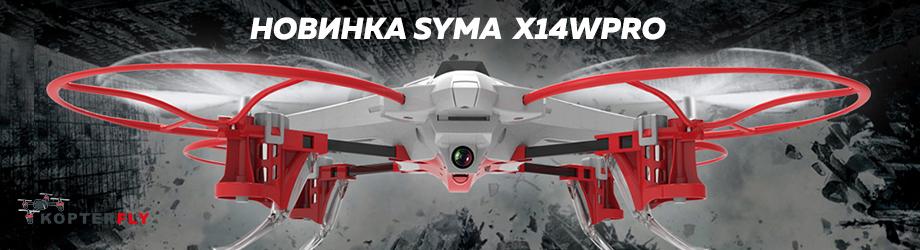 Syma X14WPRO