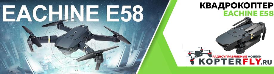 Eachine E58